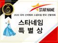 국제 신데렐라 선발대회  스타네임 특별상  시상판
